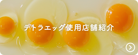 テトラエッグ使用店舗紹介